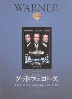 グッドフェローズ(通常)(DVD)