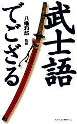 武士語でござる(新書)