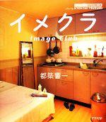 イメクラ:Image Club(アスペクトライトボックス・シリーズ)(単行本)