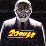 映画「20世紀少年」オリジナル・サウンドトラック(通常)(CDA)