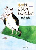ネコはどうしてわがままか(新潮文庫)(文庫)