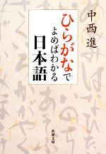 ひらがなでよめばわかる日本語(新潮文庫)(文庫)