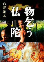 物乞う仏陀(文春文庫)(文庫)