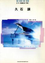 楽譜 ピアノ演奏会で弾く 久石譲(単行本)