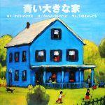 青い大きな家(児童書)