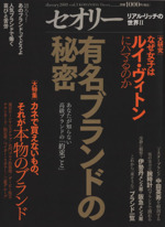 有名ブランドの秘密 リアル・リッチの世界2(セオリーMOOKセオリー2008Vol.3)(単行本)