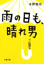 雨の日も、晴れ男(文春文庫)(文庫)