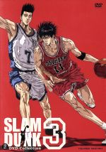 SLAM DUNK DVD-Collection 3((ミニユニフォーム、解説書付))(通常)(DVD)