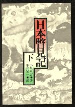 日本瞥見記 下(単行本)