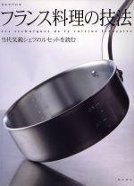 フランス料理の技法(単行本)