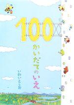 100かいだてのいえ(児童書)