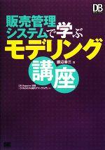 販売管理システムで学ぶモデリング講座(DB Magazine SELECTION)(単行本)