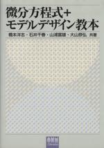 微分方程式+モデルデザイン教本(単行本)