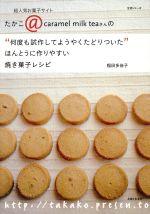 """ほんとうに作りやすい焼き菓子レシピ """"何度も試作してようやくたどりついた""""(生活シリーズ)(単行本)"""