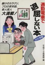 通勤電車を楽しむ本 お仕事編(文庫)
