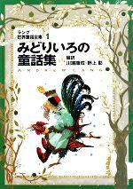 みどりいろの童話集 ラング世界童話全集 1 改訂版(偕成社文庫2106)(児童書)