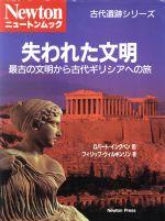 失われた文明 最古の文明から古代ギリシアへの旅(ニュートンムック 古代遺跡シリーズ)(単行本)