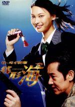 ケータイ刑事 銭形海 DVD-BOXⅡ(特典ディスク1枚付)(通常)(DVD)