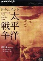 NHKスペシャル ドキュメント太平洋戦争 第6集 一億玉砕への道~日ソ終戦工作~(通常)(DVD)