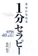 幸せになれる1分セラピー 専門医が教える40のセラピー(単行本)
