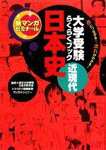 大学受験らくらくブック 日本史 近現代  点につながる!流れがわかる!(新マンガゼミナール)(単行本)
