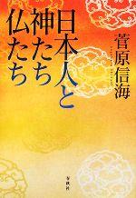 日本人と神たち仏たち(単行本)