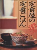 定食屋の定番ごはん 男子厨房に入る(ORANGE PAGE BOOKS)(単行本)