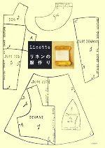 Lisette リネンの服作り(実物大型紙付)(単行本)