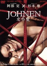 JOHNEN 定の愛(通常)(DVD)