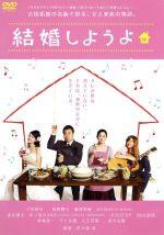 結婚しようよ(通常)(DVD)