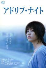 アドリブ・ナイト(通常)(DVD)
