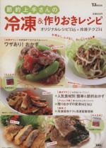 節約上手さんの冷凍&作りおきレシピ(単行本)