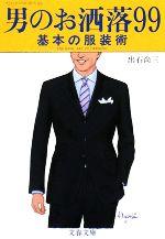 男のお洒落99 基本の服装術(文春文庫)(文庫)