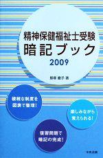 精神保健福祉士受験暗記ブック(2009)(新書)