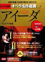 DVD決定盤 オペラ名作鑑賞-アイーダ(1)(DVD2枚付)(単行本)