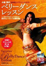 小松芳のベリーダンス・レッスン 正統派エジプシャン・スタイル(DVD1枚付)(単行本)