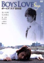 BOYS LOVE Stage(通常)(DVD)