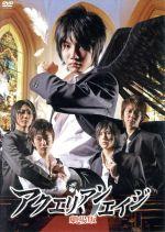 アクエリアンエイジ 劇場版(通常)(DVD)