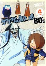 ゲゲゲの鬼太郎80's(4) 1985年[第3シリーズ](通常)(DVD)