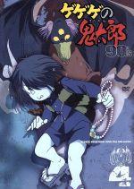 ゲゲゲの鬼太郎90's(4) 1996年[第4シリーズ](通常)(DVD)