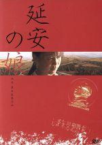 延安の娘(通常)(DVD)