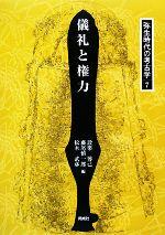儀礼と権力(弥生時代の考古学7)(単行本)