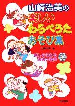 山崎治美の楽しいわらべうたあそび集(CD1枚付)(単行本)