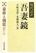 現代語訳 吾妻鏡-幕府と朝廷(3)(単行本)