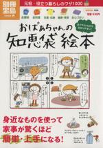 おばあちゃんの知恵袋 絵本(単行本)