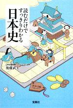 読むだけですっきりわかる日本史(宝島社文庫)(文庫)
