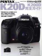 ペンタックス K20D/K200D 完全ガイド(単行本)