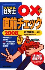 まる覚え社労士○×式直前チェック うかるぞ社労士シリーズ(2008年版)(新書)