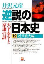逆説の日本史 近世暁光編 天下泰平と家康の謎(小学館文庫)(12)(文庫)
