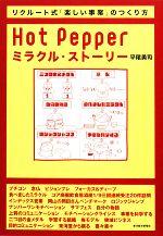 Hot Pepperミラクル・ストーリー リクルート式「楽しい事業」のつくり方(単行本)